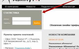 Личный кабинет Азимут-Р