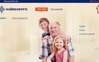 Киевэнерго личный кабинет — вход в кабинет, возможности сервиса, регистрация