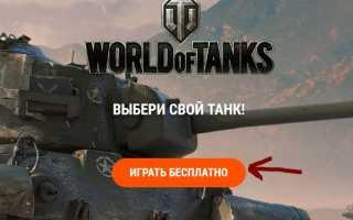 Гайд как создать аккаунт через личный кабинет Wargaming [World of Tanks]
