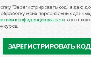 Акция «Из Байрама в отпуск» регистрация промокода на сайте promo.batyr-rb.ru