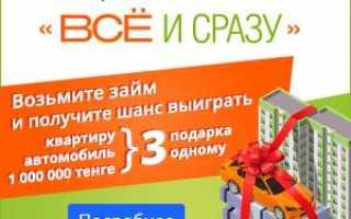 Kredit24 KZ – онлайн кредиты в Казахстане до 200 тысяч тенге