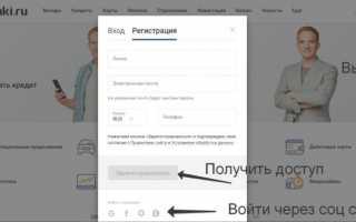 Личный кабинет Banki.ru: регистрация и вход, возможности личного кабинета Банки.ру