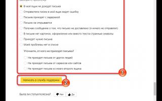 Как написать или позвонить по телефону в службу поддержки Яндекс Почты