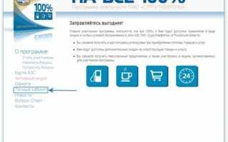 Топливные карты Сургутнефтегаз – личный кабинет и бонусная карта