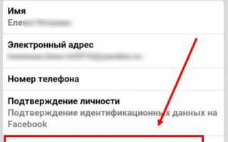 Как деактивировать аккаунт фейсбук и восстановить деактивированный аккаунт