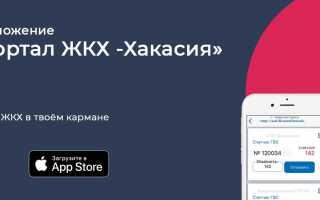 Единый портал ЖКХ -Хакасия