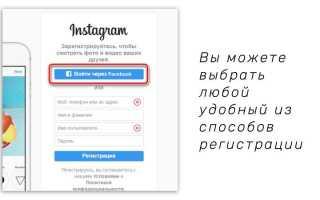 Регистрация в Инстаграм без номера телефона