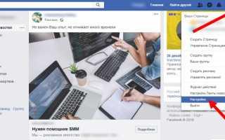 Как удалить «Фейсбук» с телефона: практические советы и рекомендации