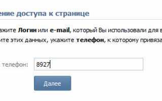 Что делать, если забыл пароль от ВК? Решение тут!