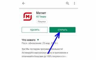 Как зарегистрироваться в личном кабинете Магнит: вход, забыли пароль, проверка остатка бонусов