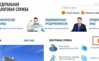 Вход в личный кабинет юридического лица на официальном сайте ФНС nalog.ru