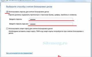 Как поставить пароль на папку или файл— 3 способа