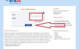 Как получить логин ВТБ 24 Онлайн