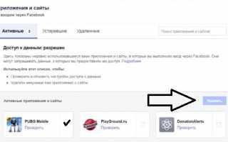 Как удалить аккаунт в PUBG MOBILE