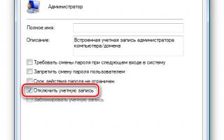 Как изменить пароль администратора в Windows 7?