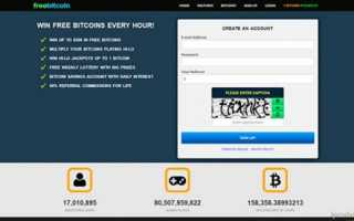 FreeBitcoin – бесплатный биткоин кран (регистрация, вход и получение)