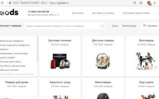 Гудс ру — обзор интернет магазина (маркетплейса)