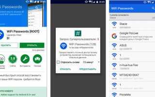 Как посмотреть пароль от Wi Fi на популярных телефонах с Андроид