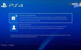 Как привязать игровой аккаунт PS4 к вашей электронной почте