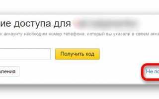 Как восстановить почту Яндекс, если забыл логин и пароль