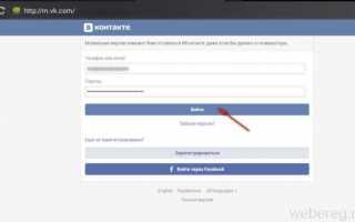 ВКонтакте вход на мою страницу: все способы зайти на страницу