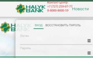 Регистрация личного кабинета в финансовом учреждении Халык Банк: самые простые и доступные способы