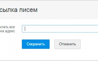 Как удалить электронную почту Mail.ru