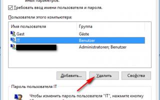 Windows 10 учетная запись Microsoft