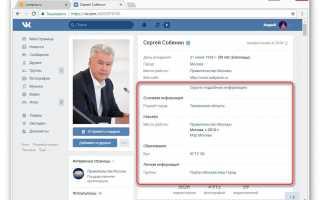 Как ВКонтакте по ID найти человека: организуем поиск грамотно!