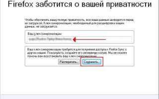 Как не потерять пароли при переустановке браузера Mozilla Firefox — восстановить..?