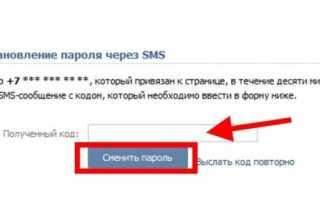 Как восстановить логин и пароль Вконтакте
