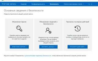 Как входить в Windows 10 по паролю с телефона?
