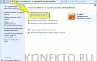 Как удалить сохраненный пароль в браузере
