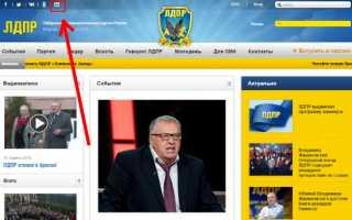 Написать письмо жириновскому лично по электронной почте о помощи