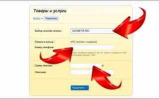 Монета.ру — удобный способ оплаты в интернете