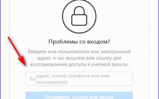 Восстановление аккаунта в Инстаграме после удаления