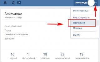 Учимся делать свой профиль закрытым Вконтакте — социальная сеть в режиме инкогнито