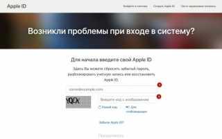 Как сменить или восстановить пароль Apple ID: способы и инструкции