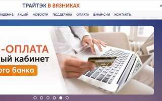 Личный кабинет Трайтэк — провайдер Владимирской области