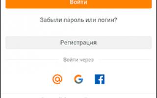 Как навсегда удалить страницу в Одноклассниках с Android'a и iPhone'a?