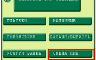 Основные способы смены пароля на карте банка Россельхоз: что делать если забыл пин код