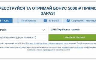 1XBET: зеркало для регистрации и входа на сайт
