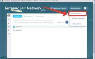 Личный кабинет клиента на сайт + интеграция с Битрикс24