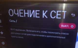 Как устранить ошибку 106 на телевизоре LG Смарт ТВ при подключении к интернету и Wi-Fi