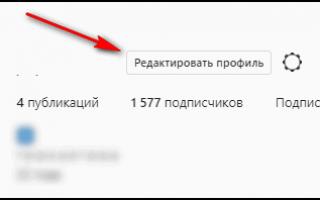 Как поменять почту в Инстаграме: как добавить или изменить электронную почту, обзор
