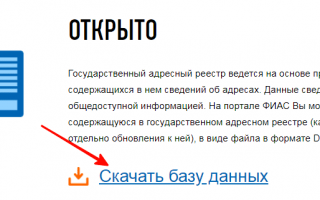 Личный кабинет пользователя федеральной информационной адресной системы — Gnivc.Fias.Presentation.Web.RegisterPortal