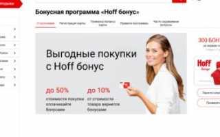 Регистрация и активация карты «Hoff бонус»: как проверять баланс и использовать личный кабинет
