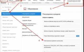 Портал госуслуг Москвы: вход в личный кабинет на pgu.mos.ru, регистрация