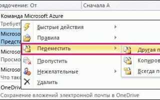 Как удалить учетную запись в Outlook