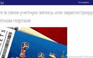 Как купить билет на чемпионат мира по футболу 2018 на официальном сайте?